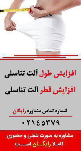 افزایش اندازه آلت تناسلی مردان
